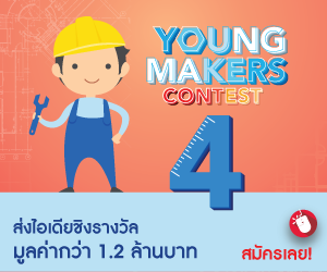 โครงการ Enjoy Science: Young Makers Contest