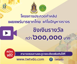 Thai Ways Traffic Clip Contest