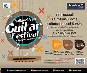 Thailand Isan Guitar Festival & Competition 2018