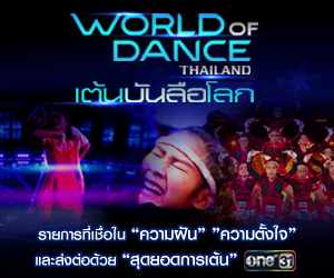 world of dance thailand