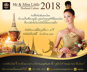 ประกวด Mr.&Miss Little Thailand Culture 2018