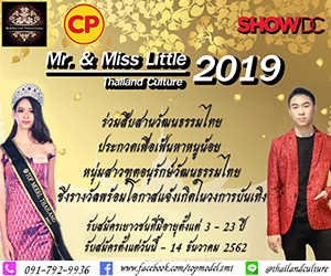 ประกวด Mr.&Miss Little thailand culture 2019