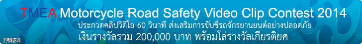TMEA Motorcycle Road Safety Video Clip Contest 2014
