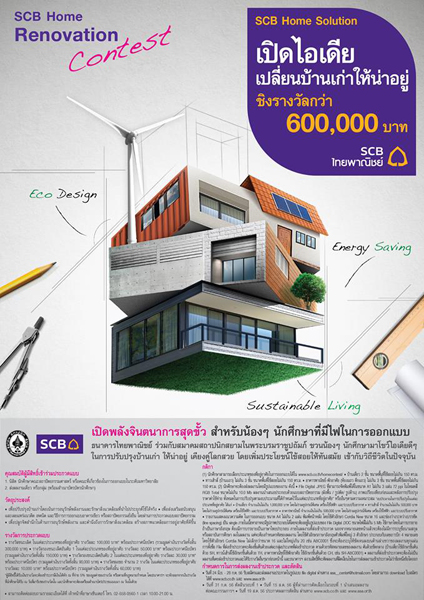Scb Home Renovation Contest