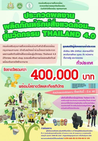 ประกวดผลงานผลิตภัณฑ์รักษ์สิ่งแวดล้อม... สู่นวัตกรรมไทยแลนด์ 4.0