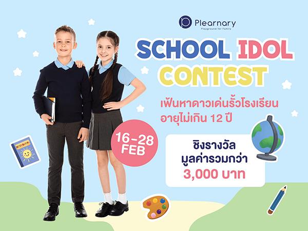 """ประกวด """"School Idol Contest"""""""