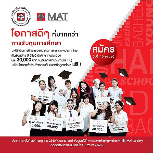 ทุนการศึกษาสำหรับนักศึกษาการตลาดทั่วประเทศ