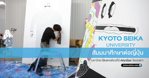 สัมมนาแนะนำมหาวิทยาลัยเกียวโต เซกะ มหาวิทยาลัยศิลปะที่ญี่ปุ่น : Kyoto Seika Seminar