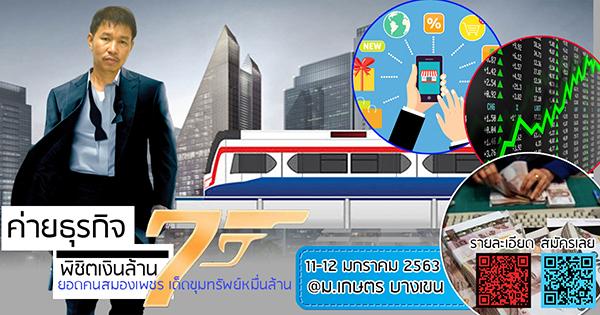 สัมมนาเด็กมัธยมปลาย ค่ายธุรกิจ พิชิตเงินล้าน ครั้งที่ 7