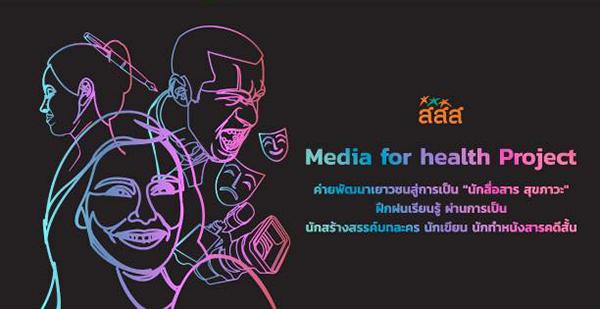 ค่ายหนังสารคดี Media for health Project ปี 2