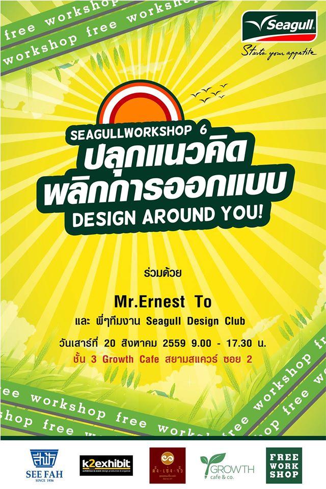 """Seagull Design Workshop ครั้งที่ 6 หัวข้อ """"ปลุกแนวคิด พลิกการออกแบบ"""""""
