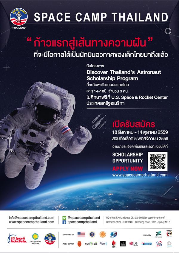 โครงการ Space Camp Thailand