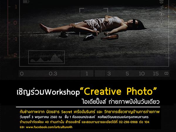 """การอบรมเชิงปฎิบัติการการถ่ายภาพ ภายใต้หัวข้อ """"Creative Photo"""" ไอเดียปิ๊งส์ ถ่ายภาพปังในวันเดียว"""