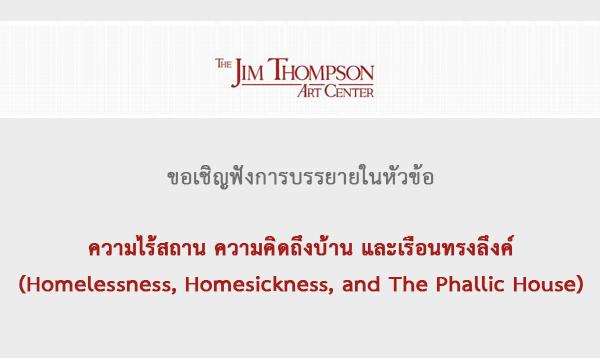 """บรรยาย หัวข้อ """"ความไร้สถาน ความคิดถึงบ้าน และเรือนทรงลึงค์ : Homelessness, Homesickness, and The Phallic House"""""""
