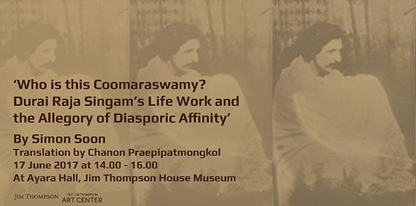 """การบรรยาย หัวข้อ """"'Coomaraswamyนี่คือใคร?':ปณิธานชีวิตของ Durai Raja Singamและการสร้างความสัมพันธ์ระหว่างคนพลัดถิ่น"""""""