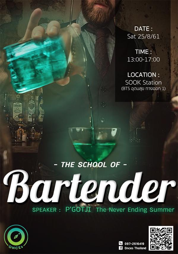 """อบรมอาชีพ """"Bartender"""""""