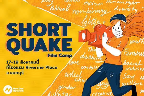 เวิร์คชอปหนังสั้น Short (Quake) Film Camp