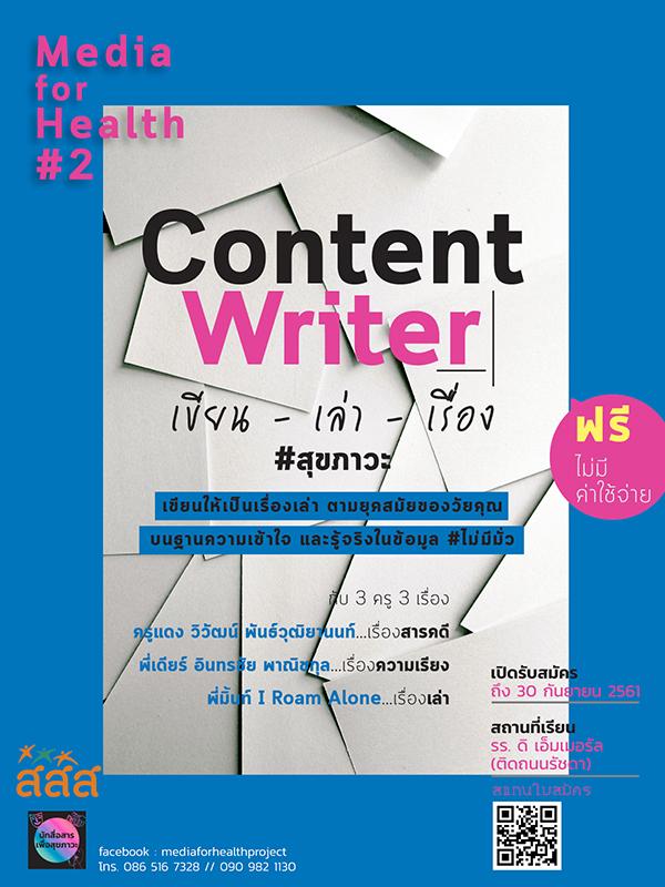 Media for health Project ปี 2 Content writer เขียน-เล่า-เรื่อง #สุขภาวะ