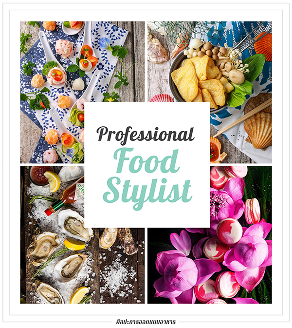 หลักสูตร Professional Food Stylist