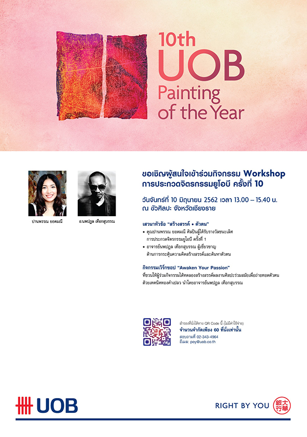 Workshop การประกวดจิตรกรรมยูโอบี ครั้งที่ 10