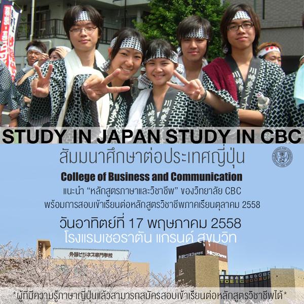 สัมมนาแนะแนวเรียนต่อญี่ปุ่น หลักสูตรภาษาและวิชาชีพ College of Business and Communication (CBC)