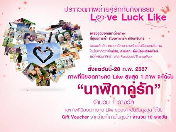 """ประกวดภาพถ่ายคู่รัก """"Love Luck Like"""""""