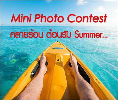 ประกวด Mini Photo Contest... คลายร้อน ต้อนรับ Summer!