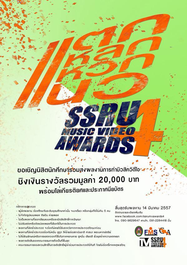 SSRU Music Video Awards Vol.4