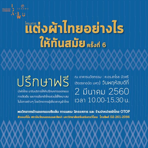 โครงการแต่งผ้าไทยอย่างไรให้ทันสมัย ครั้งที่ 6