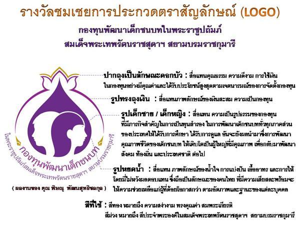 รางวัลชมเชย  การประกวดตราสัญลักษณ์ คุณพิษณุ  พัฒนสุทธิชลกุล