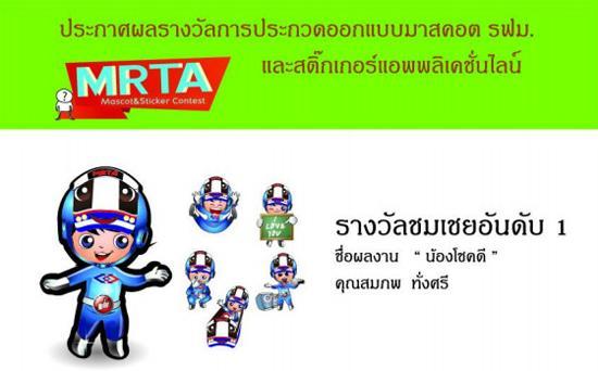 Sticker Contest
