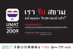 ประกวดวงดนตรีระดับอุดมศึกษาชิงชนะเลิศ แห่งประเทศไทย 2552 (UMAT 2009)