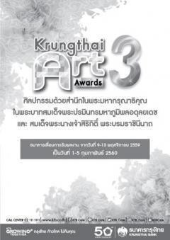 ประกวดศิลปกรรมกรุงไทย ครั้งที่ 3