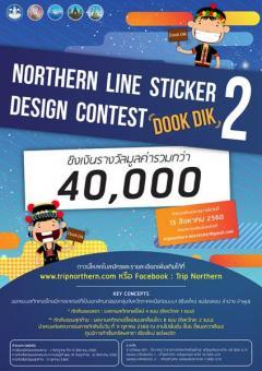 """ประกวดออกแบบสติกเกอร์ไลน์ส่งเสริมการท่องเที่ยว """"TripNorthern: Line Sticker Design Contest 2"""""""