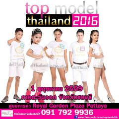 ประกวด Top Model Thailand 2016