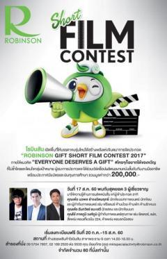 """ประกวดภาพยนตร์สั้น """"RobinsOn Gift Short Film Contest 2017"""""""