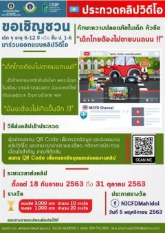 """ประกวดคลิปวิดีโอ ทักษะความปลอดภัยในเด็ก หัวข้อ """"เด็กไทยต้องไม่ตายบนถนน !!"""""""
