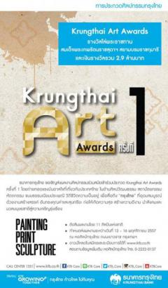 """ประกวดศิลปกรรมกรุงไทย ครั้งที่ 1 """"Krungthai Art Awards"""""""