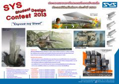 SYS Student Design Contest 2013