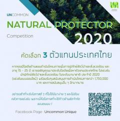 """ประกวดแผนดำเนินโครงการเพื่อการพิทักษ์สัตว์ป่าและสิ่งแวดล้อม """"Uncommon Natural Protector Competition, 2020, Thailand"""""""