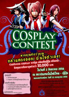 TNI Cosplay Contest