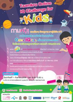Taamkru Online IQ Challenge for Kids