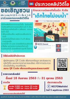 """ประกวดคลิปวิดีโอ ทักษะความปลอดภัยในเด็ก หัวข้อ """"เด็กไทยไม่จมน้ำ"""""""