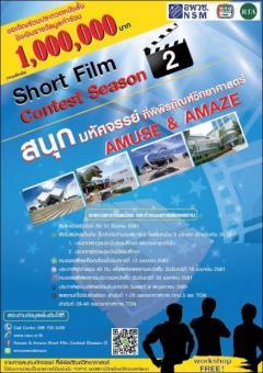 """ประกวดหนังสั้น Amuse & Amaze Short Film Contest (Season 2) """"สนุก มหัศจรรย์ ที่พิพิธภัณฑ์วิทยาศาสตร์"""""""