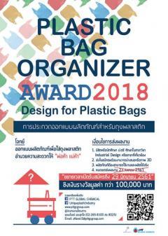 ประกวดออกแบบ Plastic Bag Organizer Awards 2018