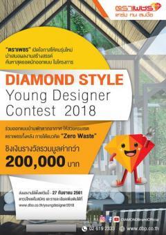 """ประกวดออกแบบบ้านพักตากอากาศ """"Diamond Style Young Designer Contest 2018"""""""