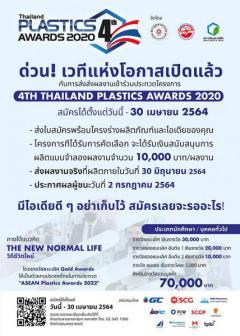 """ประกวดผลิตภัณฑ์พลาสติกอย่างรับผิดชอบต่อสังคมและสิ่งแวดล้อม ปีที่ 4 """"Thailand Plastic 4th Awards 2020"""""""