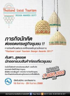 """ประกวดออกแบบ """"Thailand Local Tourism Design Awards 2017"""" หัวข้อ """"ออกแบบสุดยอดสินค้าท่องเที่ยวชุมชน"""""""