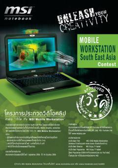 เวิร์ค กับ MSI Mobile Workstation