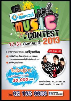 THE SQUARE MUSIC CONTEST 2013